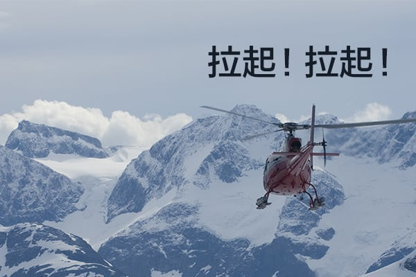 Honeywell Chinese SAR-Missions